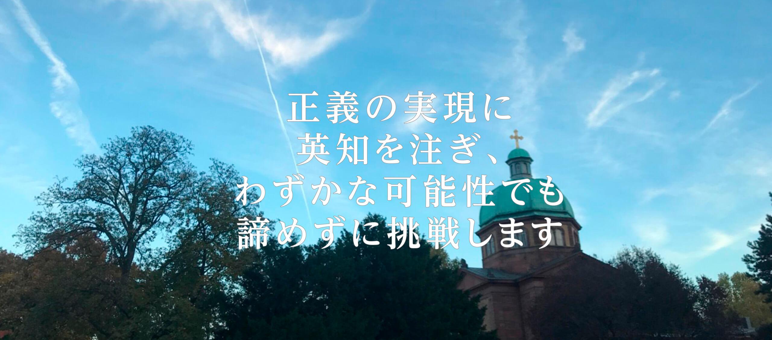 西田労務経営事務所 正義の実現に英知を注ぎ、わずかな可能性でも諦めずに挑戦します。